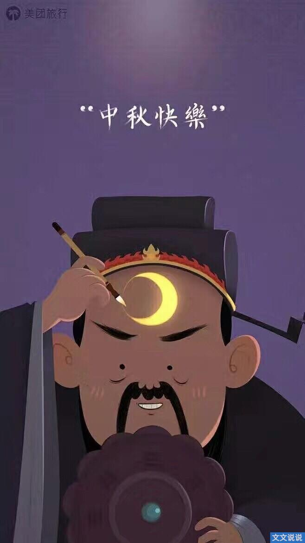 2020中秋节很甜的个性说说  经典的月圆人团圆