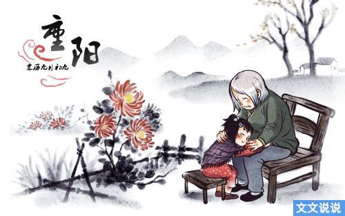 重阳节特别幸福的文案   经典在重阳节发的说说