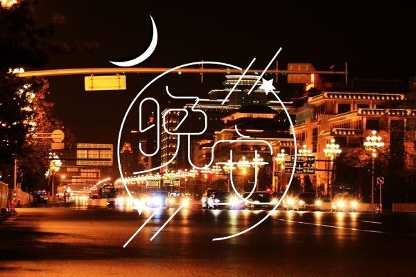 晚安正能量句子 晚安正能量激励语