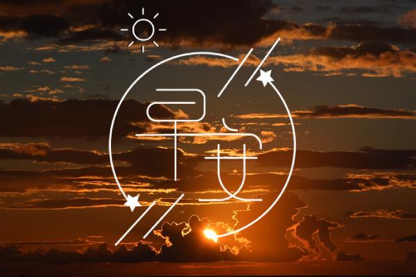 早安最短精句 早安心语每天正能量短语