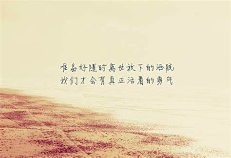 奋斗励志的句子 干净简短的励志句子
