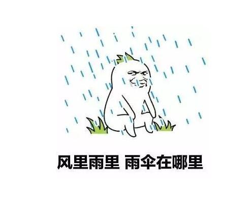 台风说说心情_台风说说发朋友圈