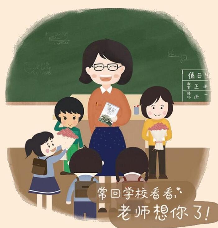教师节说说简短_第37个教师节写一句祝福语