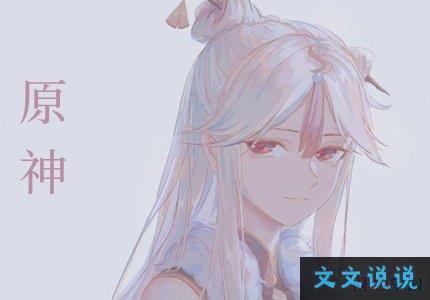 原神二字id 原神好听的游戏id两个字