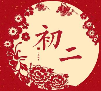 2022正月初二拜年祝福语大全 正月初二的拜年祝福贺词